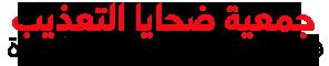 جمعية ضحايا التعذيب